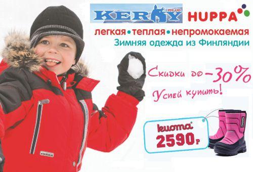 Детская Зимняя Одежда Скидки